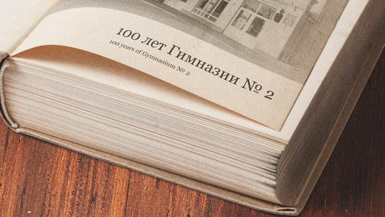 Видео для юбилея 100 лет Гимназии №2