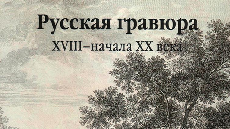 Русская гравюра XVIII – начала XX века