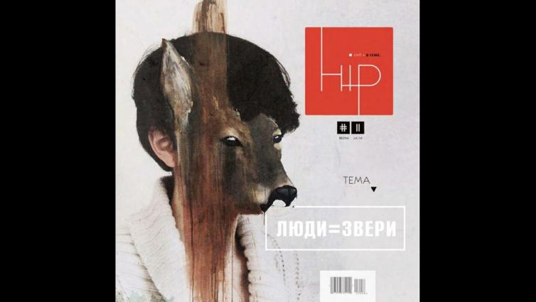 """Альманах """"HipMag №2"""" Люди и звери"""