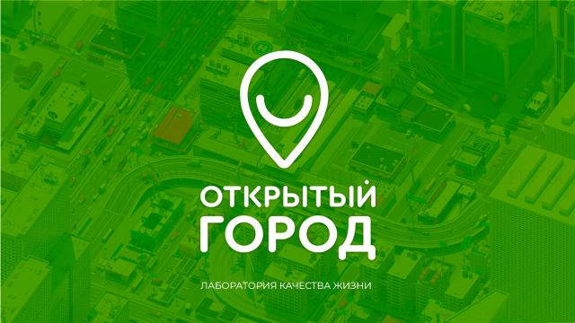 """Концепция """"Открытый город"""""""