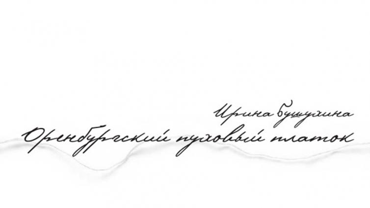 Оренбургский пуховый платок. 2 издание
