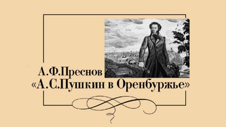 Пушкин в Оренбуржье. Серия открыток